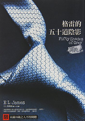 Fifty Shades of Grey (Chinese Edition): James, E. L.