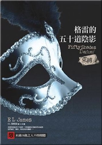 9789865922085: Fifty Shades Darker (Chinese Edition)