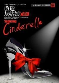 9789865922221: Seducing Cinderella (Traditional Chinese Edition)