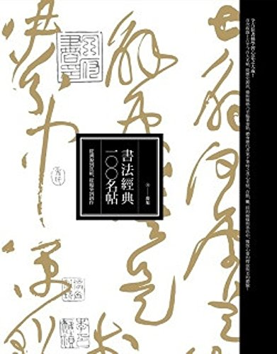 9789865947385: The Calligraphy classic 100 Mingtie: traceable to appreciation, from copying to the creation (Traditional Chinese Edition)