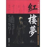 9789865975364: Dream of Red Mansions(Chinese Edition)