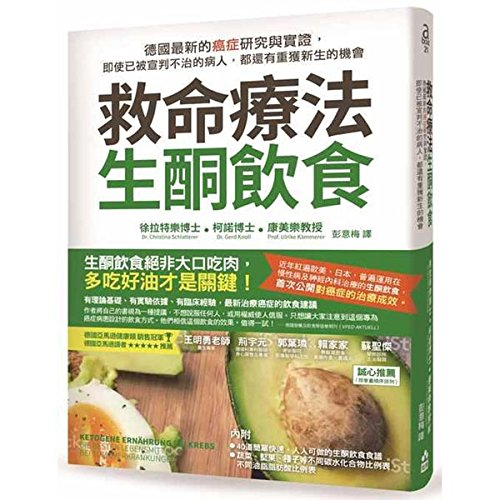 9789866006982: Ketogene Ernährung bei Krebs: Die besten Lebensmittel bei Tumorerkrankungen(Chinese Edition) by Christina Schlatterer,Gerd Knoll,Ulrike Kämmerer