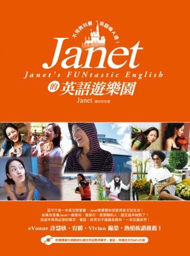 9789866010125: Janet's funtastic english (Traditional Chinese Edition)