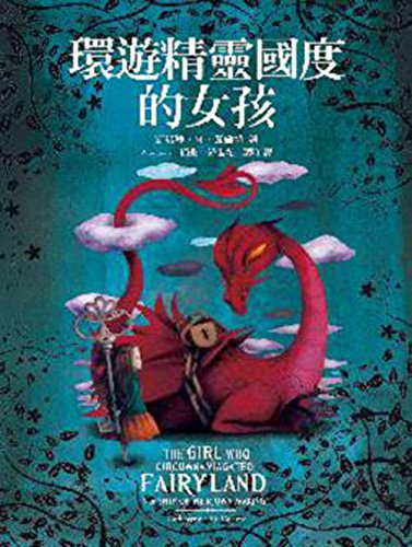 9789866026249: The Girl Who Circumnavigated Fairyland in a Ship of Her Own Making (Chinese Edition)