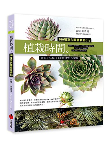 9789866029950: The plant recipe book : 100 Living Arrangements for Any Home in Any Season in Traditional Chinese (
