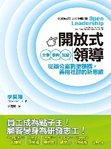 9789866031175: Open Leadership: How Social Technology Can Transform the Way You Lead