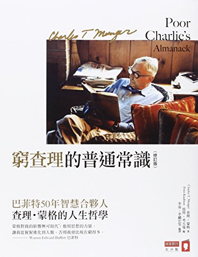 9789866032646: Poor Charlie's Almanack: The Wit and Wisdom of Charles T. Munger (Chinese and English Edition)