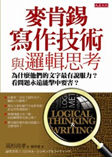 9789866037122: McKinsey writing and logical thinking: Why they text most compelling to look at the problem will never be able to hit home(Chinese Edition)