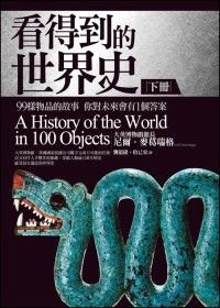 9789866037221: A History of the World in 100 Objects