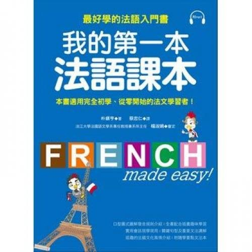 9789866077364: My first French textbooks: best to learn French primer (with MP3) (Traditional Chinese Edition)