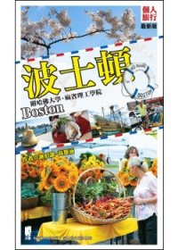 9789866107597: Boston tour guide book (Traditional Chinese Edition)