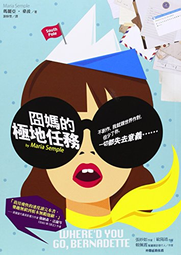 9789866118548: Where'd You Go, Bernadette (Chinese Edition)
