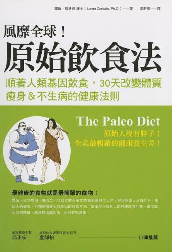 9789866175565: The Paleo Diet: Lose Weight and Get Healthy by Eating the Foods You Were Designed to Eat (Chinese Edition)