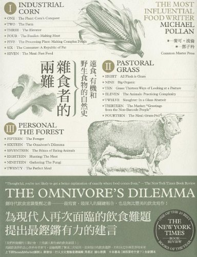 9789866179273: The Omnivore's Dilemma (Chinese Edition)