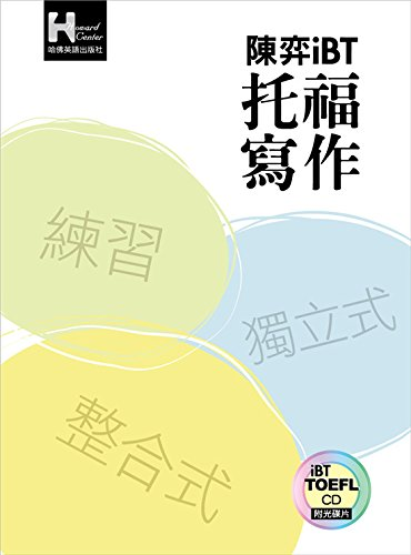 9789866186325: Chen Yi iBT TOEFL Writing (supplied discs) (Traditional Chinese Edition)