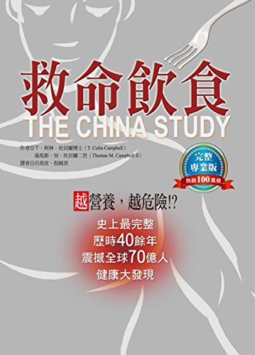 9789866191404: The China Study (Chinese Edition)