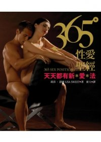 9789866200403: 365 SEX POSITIONS (Traditional Chinese Edition)