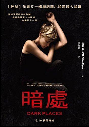 Dark Places (Chinese Edition): Gillian Flynn