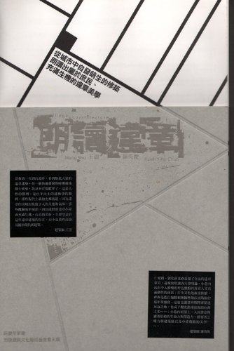 9789866204364: Illegal Architecture Wang Shu Hsieh Ying-Chun