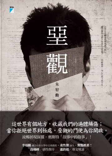 9789866249792: Chalky concept (Traditional Chinese Edition)