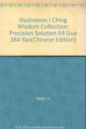 9789866266232: Illustration I Ching Wisdom Collection: Precision Solution 64 Gua 384 Yao(Chinese Edition)