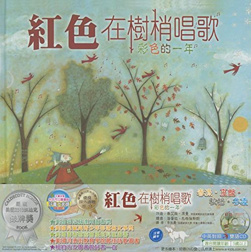 9789866273308: Red Sings from Treetops (Chinese Edition)