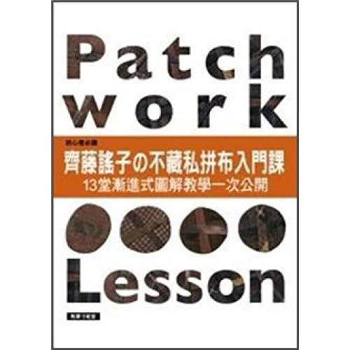 9789866277603: Yoko Saito Japanese Patchwork Lesson - (Traditional Chinese Version)
