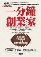 9789866285103: The One Minute Entrepreneur (Chinese Edition)