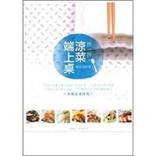 Stir the dish on the table (Traditional Chinese Edition)