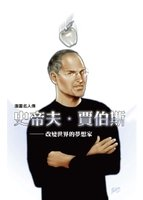 9789866310683: Steve Jobs: Co-Founder of Apple (Chinese Edition)