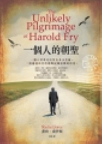 9789866319501: The Unlikely Pilgrimage of Harold Fry (Chinese Edition)