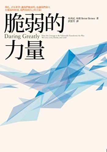 9789866319877: Daring Greatly: How the Courage to Be Vulnerable Transforms the Way We Live, Love, Parent, and Lead (Chinese Edition)