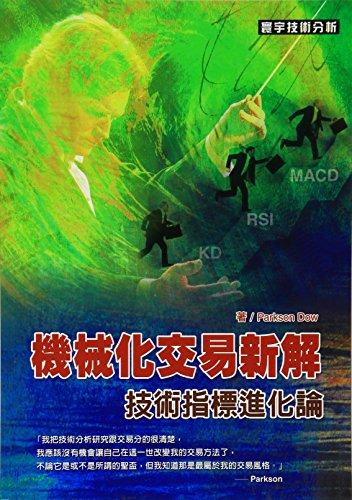 9789866320316: The mechanized trading new solution: technical indicators theory of evolution(Chinese Edition)