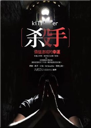Killer. priceless lucky(Chinese Edition): 20061 25226 20992