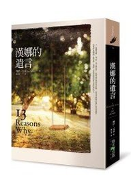 9789866345814: Thirteen Reasons Why (Chinese Edition)