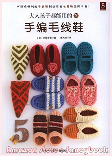 9789866360152: Crochet Room Shoes - Japanese Crochet Pattern Book (Simplified Chinese Edition)