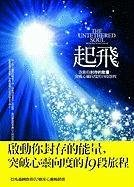 9789866362118: The Untethered Soul: The Journey Beyond Yourself (Chinese Edition)