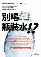9789866369179: Bottlemania (Chinese Edition)