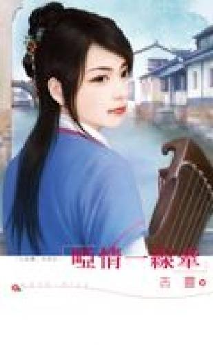 Dumb love accompany: seven Shura series (sealing film) (Paperback) (Traditional Chinese Edition): ...