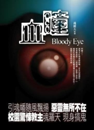Blood pupil (Traditional Chinese Edition): Hun_Tian