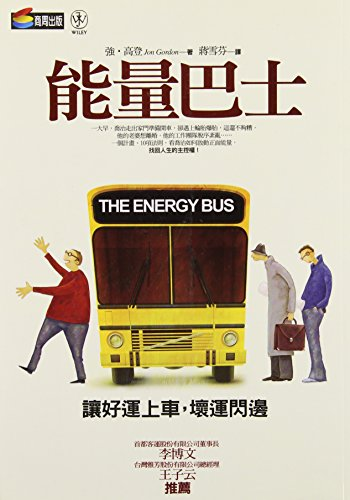 9789866472251: The Energy Bus (Chinese Edition)