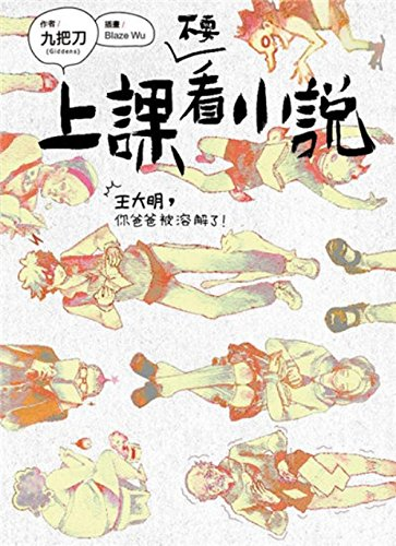 Do not look for class novel (Paperback) (Traditional Chinese Edition): JiuBaDao