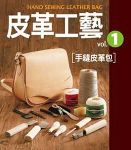 9789866485923: Hand Sewing Leather Bag Craft Book (Traditional Chinese Version)