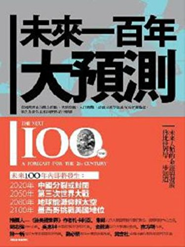 9789866488252: The next one hundred years the forecast (Paperback) (Traditional Chinese Edition)