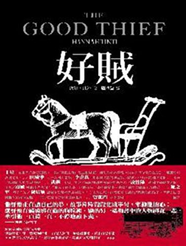 9789866488375: The Good Thief (Chinese Edition)