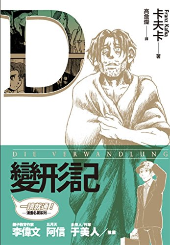 9789866488450: Metamorphosis (Chinese Edition)