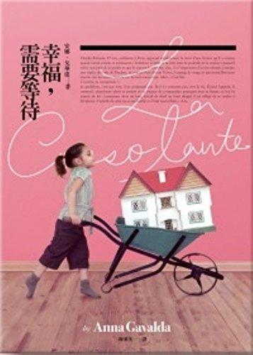 9789866488474: La Consolante (Chinese Edition)
