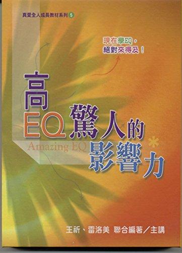 9789866496790: 高EQ驚人的影響力-打造EQ,開創不一樣的人生 Amazing EQ