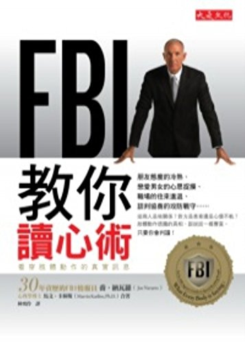 9789866526190: What Every Body Is Saying: An Ex-FBI Agent's Guide To Speed-Reading People (Chinese Edition)