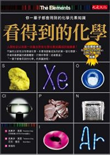 9789866526671: The Elements: A Visual Exploration of Every Known Atom in the Universe (Chinese Edition)